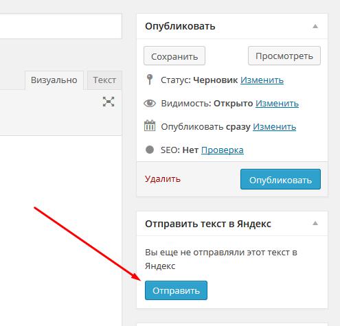Отправить текст в Яндекс