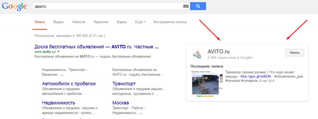 Официальная страница Avito в выдаче Google