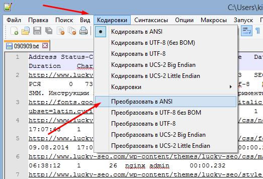 Смена кодировки отчета Xenu Link