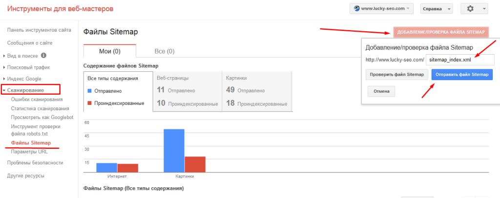 Добавление карты сайта в панель Google Вебмастер