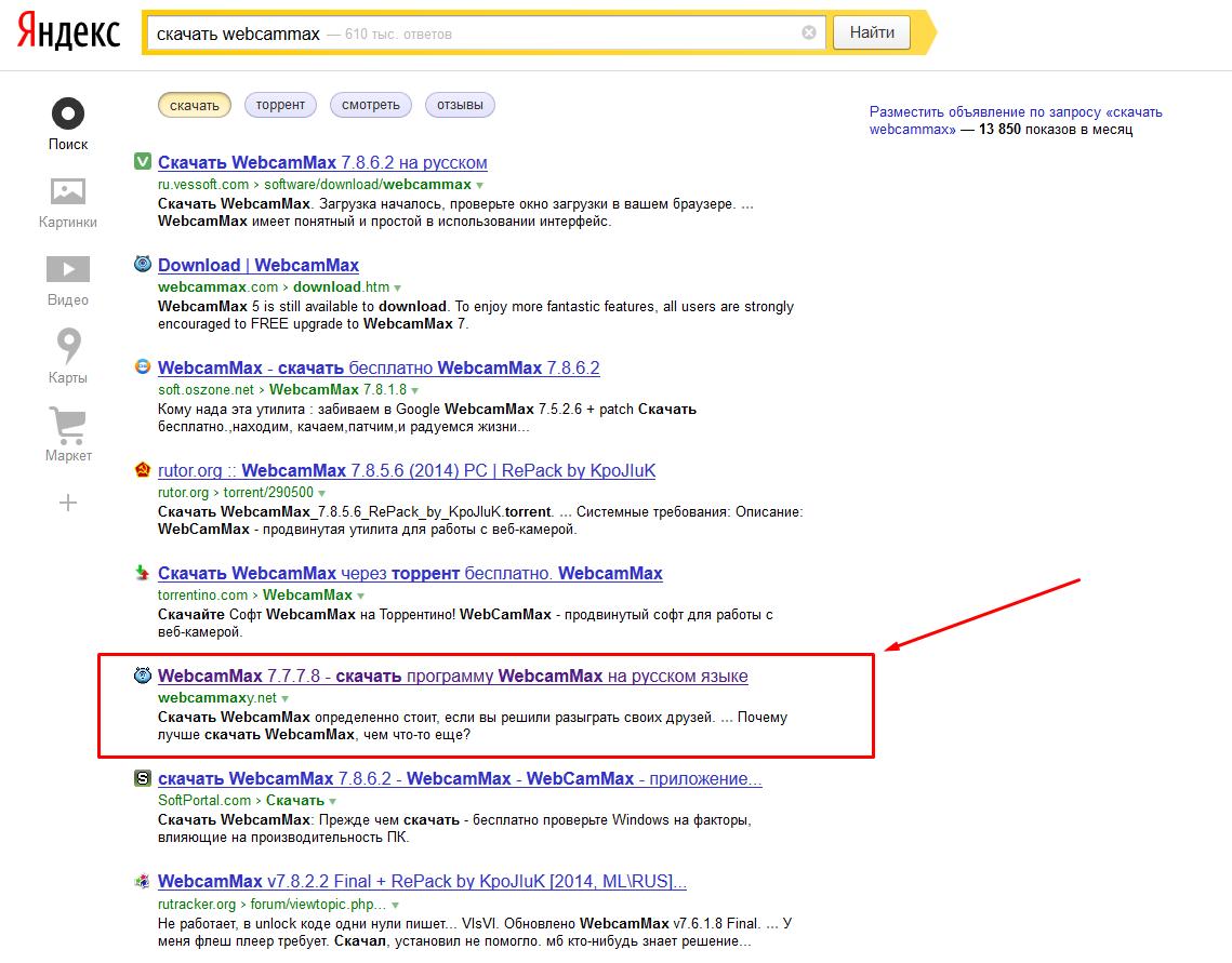 В Яндексе только один конкурент