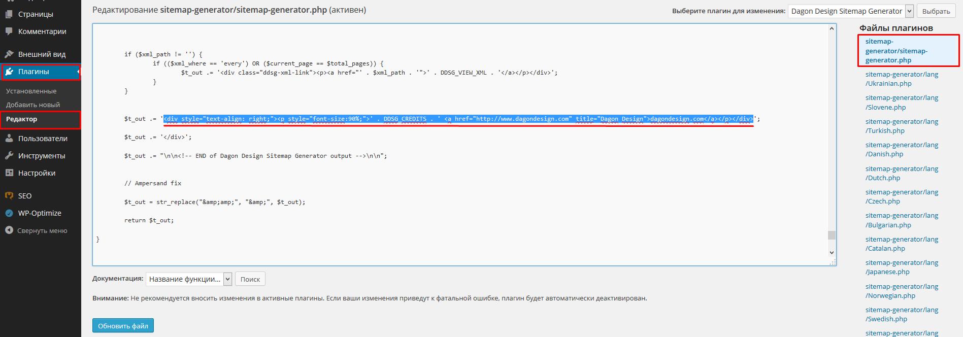 Как сделать карту сайта wordpress в xml как разархивовать файл на хостинге