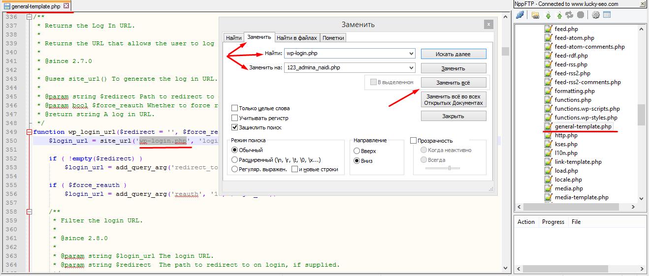 Последний шаг - замена данных в general-template.php