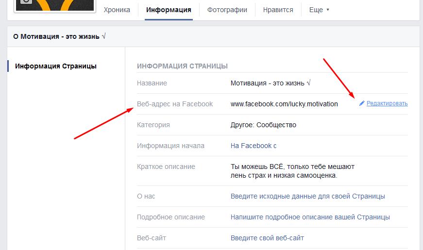 Веб-адрес на Facebook
