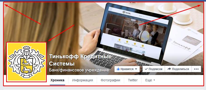 Шапка и аватар для страницы в Facebook