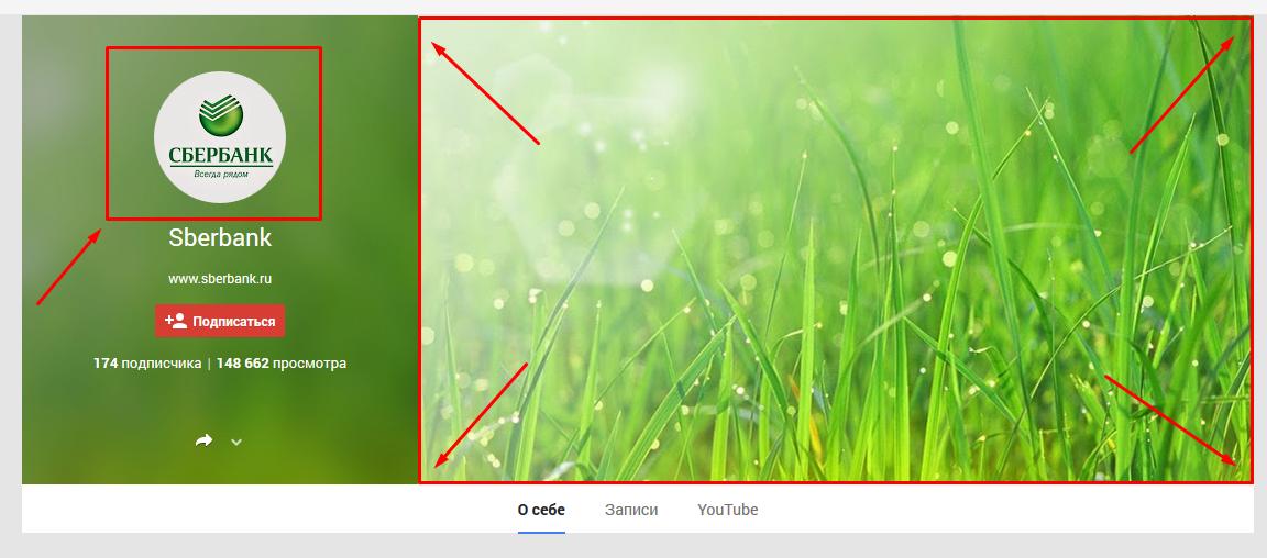 Шапка и аватар для страницы в Google Plus