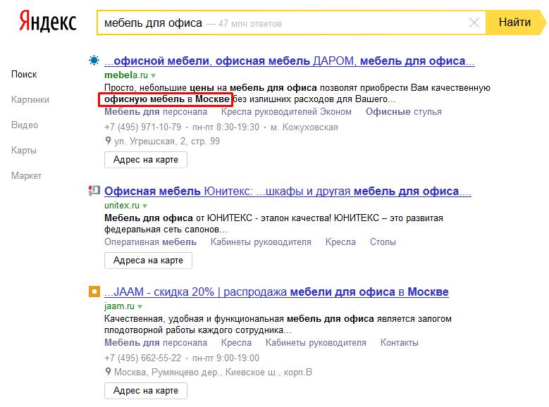 Продвижение сайтов синоним продвижение сайтов н новгород