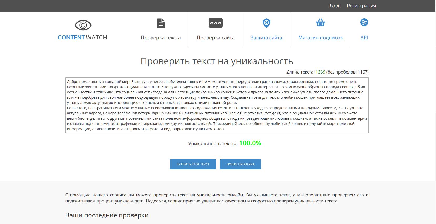 Интерфейс www.content-watch.ru