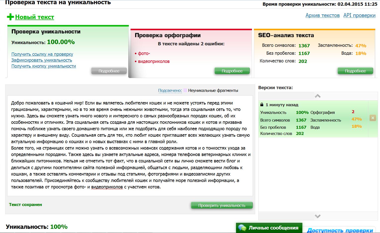 Проверка текста на уникальность Text.ru