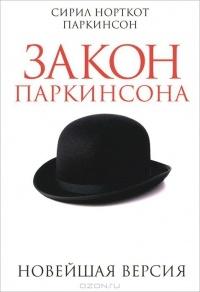 Siril_Nortkot_Parkinson_—_Zakon_Parkinsona