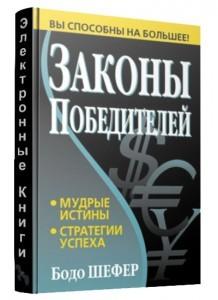 zakonq_pobeditelej_pdf-218x300